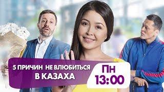 """""""5 причин не влюбиться в казаха"""" завтра на НТК!"""