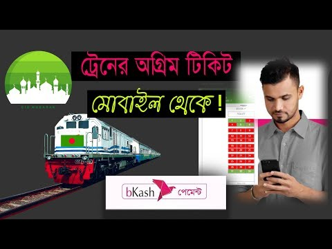 rail ticket booking bd (bkash payment)