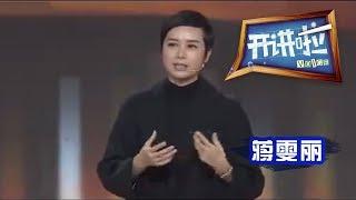 演员蒋雯丽:高考是我唯一改变命运的方式 | CCTV《开讲啦》官方频道