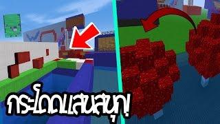 แมพกระโดดที่สนุกที่สุด!! (Minecraft The WipeOut
