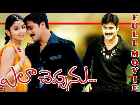 ELA CHEPPANU | TELUGU FULL MOVIE | TARUN | SHREYA SARAN | SUNIL | TELUGU CINEMA ZONE