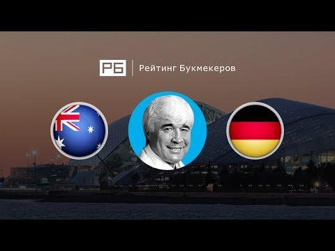 Прогноз Евгения Ловчева: Австралия — Германия
