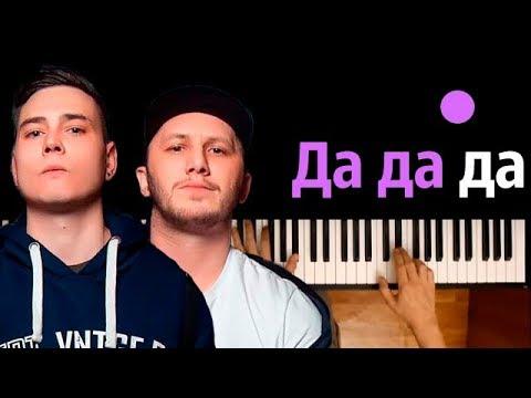 Tanir & Tyomcha - DA DA DA  ● караоке | PIANO_KARAOKE ● ᴴᴰ + НОТЫ & MIDI