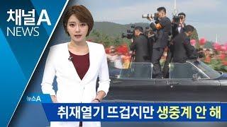 취재열기 뜨겁지만 생중계는 안 한 북한 매체 | 뉴스A