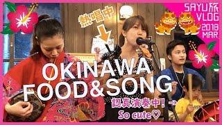 """【日本人沖繩旅遊】突然我要""""熱唱""""台灣朋友們知道的那首歌!?邊吃邊聽沖繩名曲 at 沖繩民謠居酒屋「ちぬまん(Chinuman)」(Okinawa foods & songs)"""