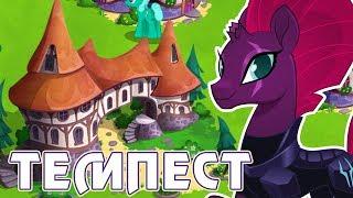 Получаем Темпест Шэдоу в игре Май Литл Пони (My Little Pony) - часть 4