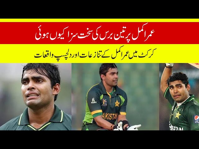 Umar Akmal banned for three years from all forms of cricket | 9 News HD
