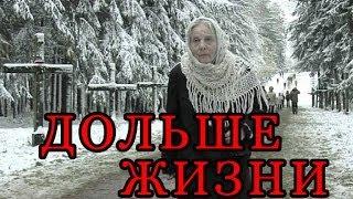 """""""ДОЛЬШЕ ЖИЗНИ"""""""
