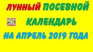 Лунный посевной календарь на апрель 2019 года ТАБЛИЦА