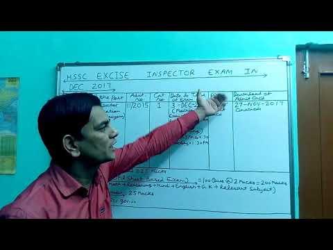 HSSC Excise Inspector Exam in Dec 2017