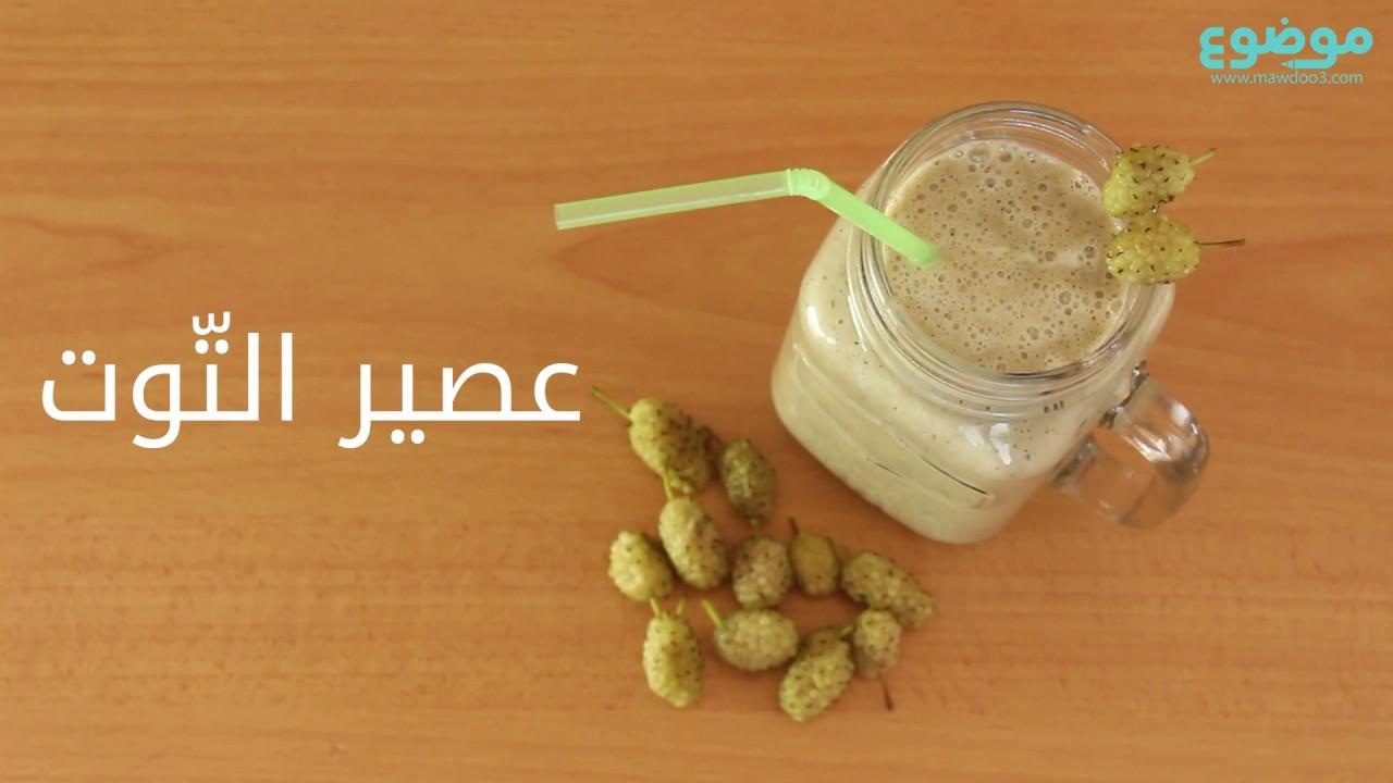 وصفة عصير التوت