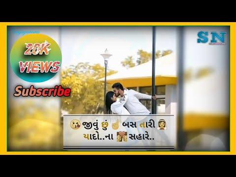 Download jivu chhu bas tari yado na sahare umesh barot whatsapp status