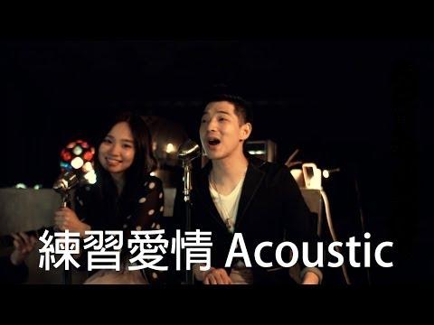 Dawen 王大文 - 練習愛情 Ft. Kimberley 陳芳語 (Acoustic)