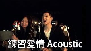 Repeat youtube video Dawen 王大文 - 練習愛情 ft. Kimberley 陳芳語 (Acoustic)