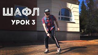 Шафл 2019 (shuffle) Обучение Урок 3 (Елочка)