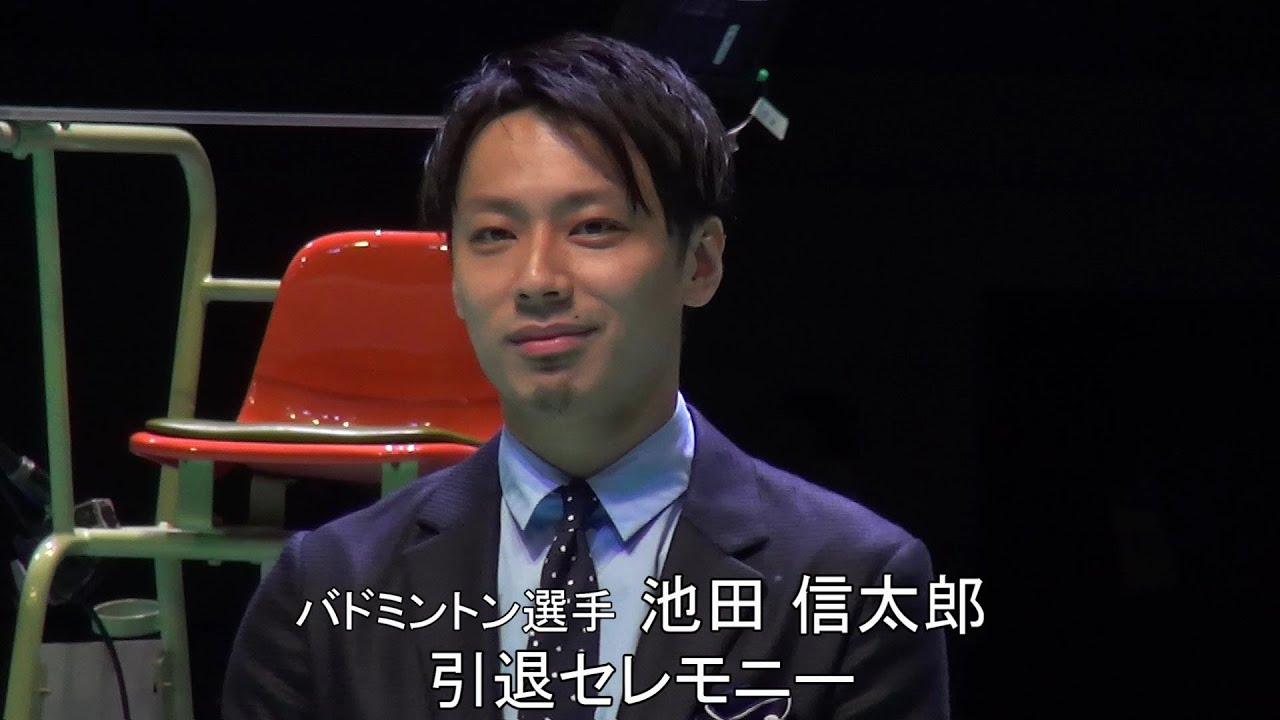 池田信太郎(バドミントン選手)引退セレモニー - YouTube
