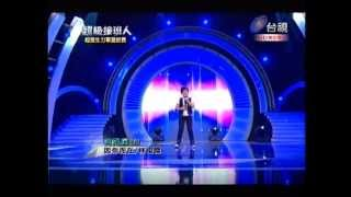 2013-07-06 超級接班人 - 何冠霖-因你而在 (林俊傑) thumbnail