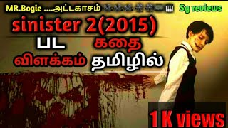SINISTER 2 movie review & explanation in tamil |#sGreviews