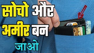 सोचो और अमीर बन जाओ || How to Get Rich || How to Be A Rich in Hindi, Rich Poor Motivational Story
