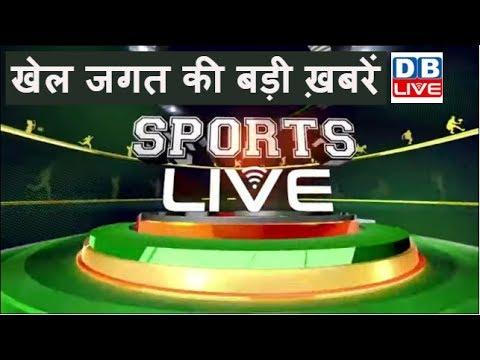 खेल जगत की बड़ी खबरें   Sports News Headlines   Latest News of Sports   DB LIVE   #SportsLive