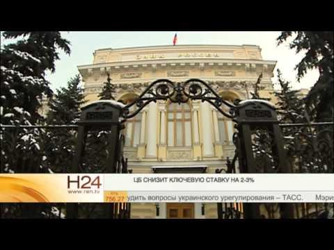 Центральный банк России понизит ключевую ставку