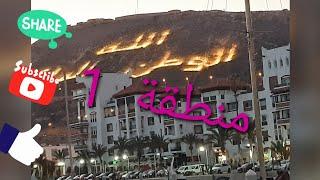أكادير بعد رفع الحجر الصحي ❤