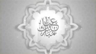 Aid El Fitr AL Moubarak
