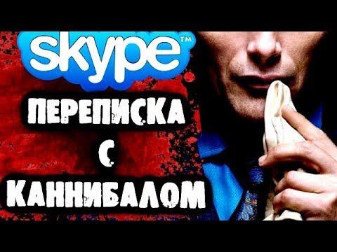 СТРАШНАЯ ПЕРЕПИСКА С КАННИБАЛОМ В Skype