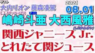 Lilかんさい #なにわ男子 #Aぇ!group.