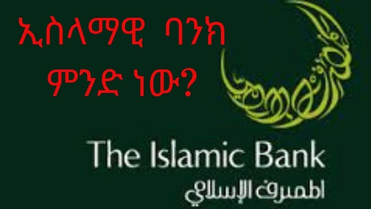 Ethiopia Sheger FM Andand Negeroch - Islamic Banking ኢስላማዊ ባንክ ምንድ ነው? አንዳንድ ነገሮች