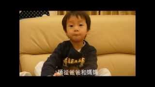 2歲6個月的樂樂。 目前在台北市召會23會所過召會生活。 第一首我是耶穌...