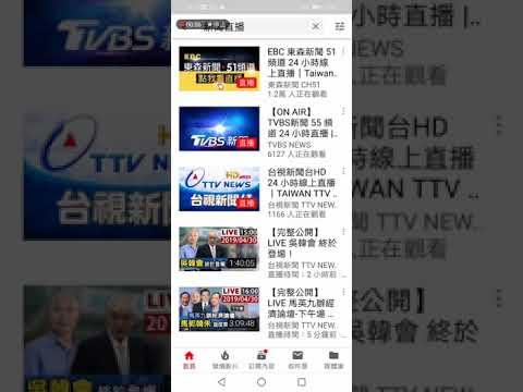 【實測】亞太電信 1M吃到飽 Youtube直播速度測試 - YouTube