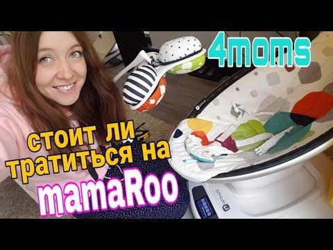 ЛЕГЕНДАРНЫЙ MamaRoo честное мнение