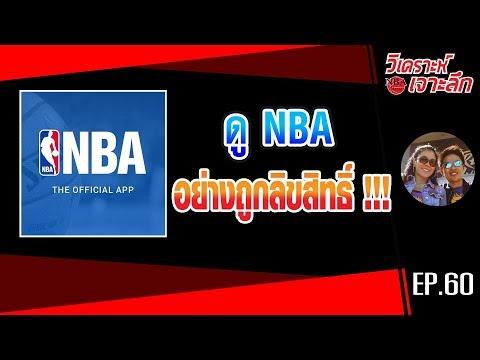 EP60: อยากดูบาส NBA ต้องทําอย่างไร? คําตอบอยู่ที่นี่ !!!