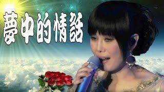 夢中的情話 ~江蕙&阿杜 thumbnail