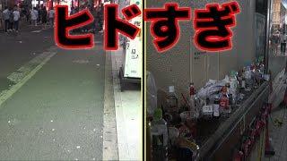 【日本人の恥】ゴミの一つも捨てられない連中が多すぎるので日本人サポーターを渋谷区から出入り禁止にするべきだ