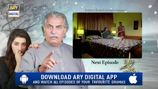 Dard Ka Rishta Episode 78 ( Teaser ) - Top Pakistani Drama