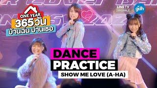 dance-practice-show-me-love-a-ha-one-year-365-วัน-บ้านฉัน-บ้านเธอ