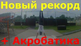 Спорт | #178 Новый рекорд в стойке + акробатика!