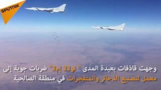 بالفيديو.. 6 قاذفات روسية تقصف مواقع داعش في دير الزور