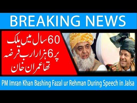 PM Imran Khan Bashing Fazal ur Rehman During Speech in Jalsa | 24 April 2019 | 92NewsHD