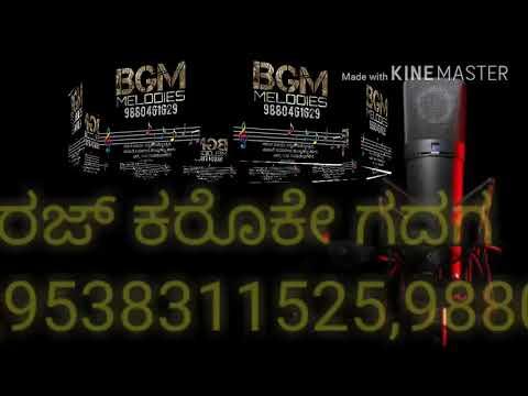 Duddu Kottare Bek Adu Janapada Karoke Track