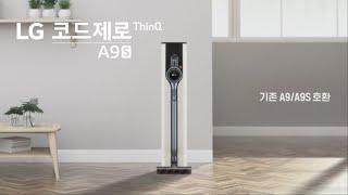 LG 코드제로 A9S - 올인원타워 호환(18초) 편