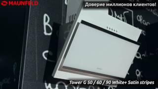 Обзор Кухонная вытяжка Maunfeld Tower G50/60 White Satin