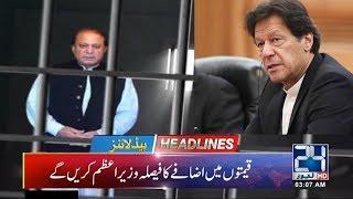 News Headlines   3:00am   27 June 2019   24 News HD