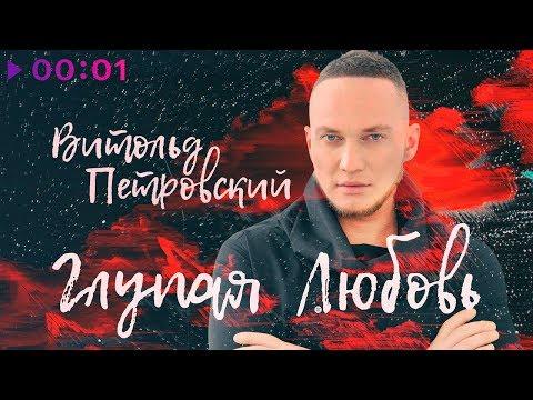 Витольд Петровский - Глупая любовь | Official Audio | 2019