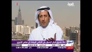 العربية: نبض السوق 20/10/2015 | نتائج الشركات البتروكيماوية...والرسوم على الأراضي البيضاء