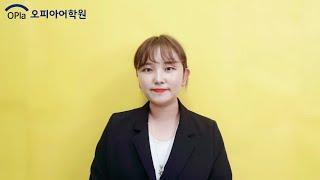 오피아어학원 인천송도점 sully 강사님