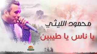 محمود الليثي - اغنية يا ناس يا طيبين || جديد و حصري على هاي ميكس 2017