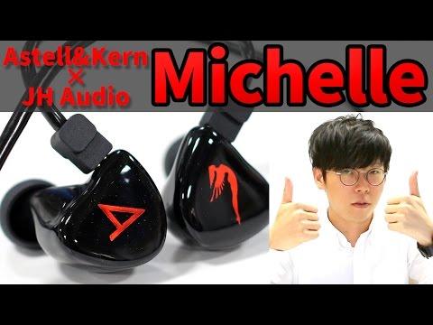 """Astell&KernとJH Audioのコラボイヤホンにエントリー機!3ドライバーモデル""""Michelle""""は日本人に好まれそうな音!"""